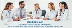 Thumbnail for - Круглый стол в рамках XVIII Российского Конгресса «Инновационные технологии в педиатрии и детской хирургии»
