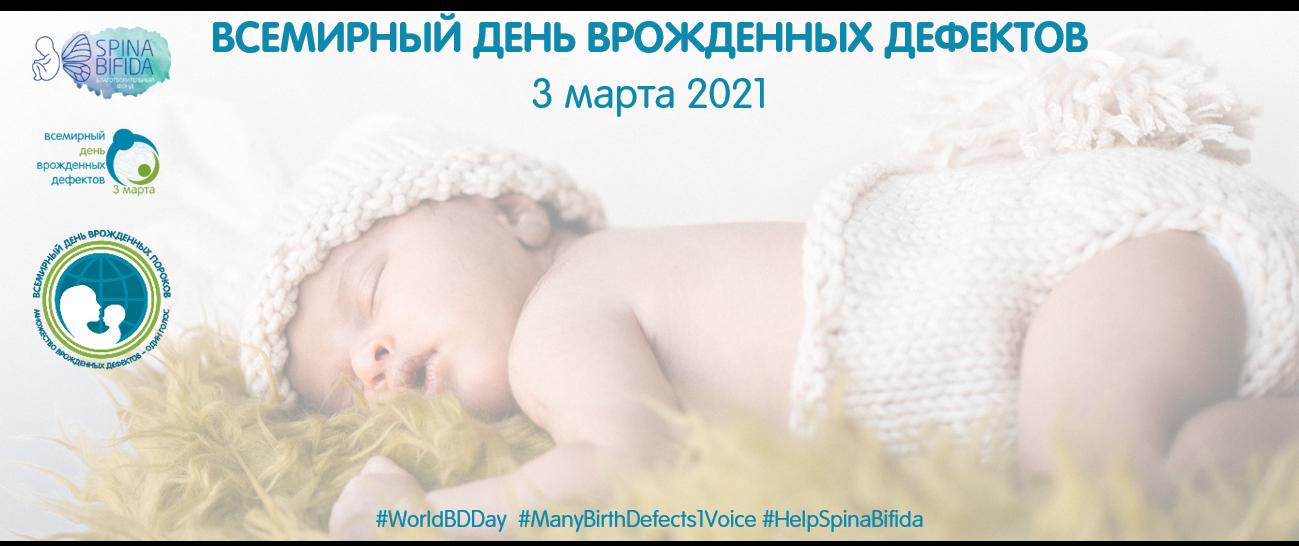 Всемирный день врожденных дефектов